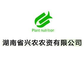 湖南省兴农农资有限公司