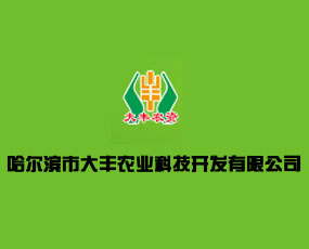 哈尔滨市大丰农业科技开发有限公司