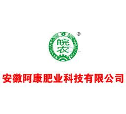 安徽阿康肥业科技有限公司