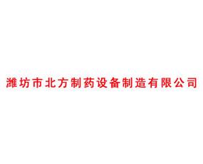 潍坊市北方制药设备制造有限公司