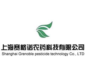 上海赛格诺农药科技有限公司