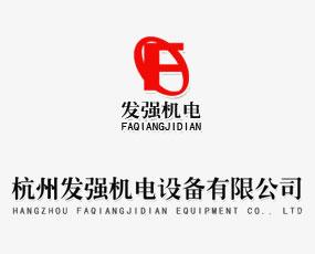 杭州发强机电设备有限公司