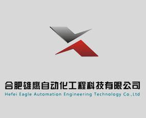 合肥雄鹰自动化工程科技有限公司