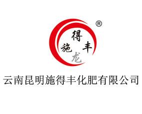 云南昆明施得丰化肥有限公司