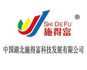 中国湖北施得富科技发展有限公司