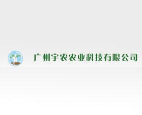 广州宇农农业科技有限公司