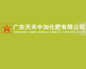 广东天禾中加化肥有限公司