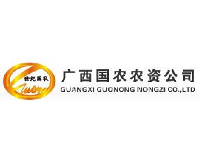 广西国农农资有限责任公司