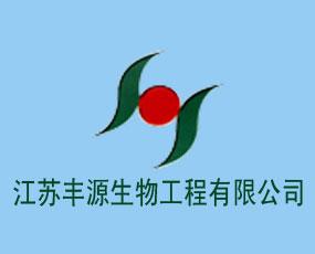 江苏丰源生物工程有限公司