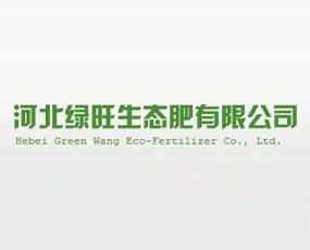 河北绿旺生态肥有限公司