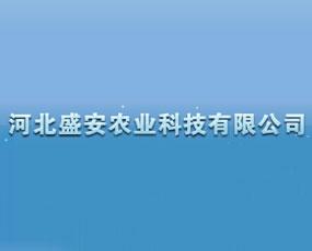 河北盛安农业科技有限公司