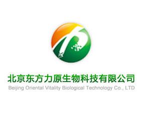 北京东方力原生物科技有限公司