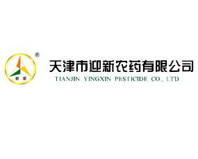 天津市迎新农药有限公司