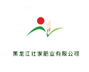 黑龙江省壮家农业科技有限责任公司