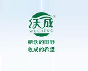潍坊沃野生物肥业有限公司