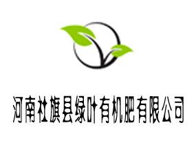 河南社旗县绿叶有机肥有限公司
