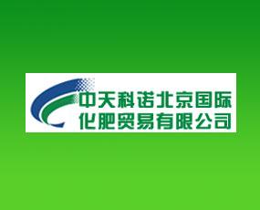 中天科诺北京国际化肥贸易有限公司