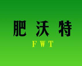 北京市肥沃特化肥有限公司