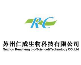 苏州仁成生物科技有限公司