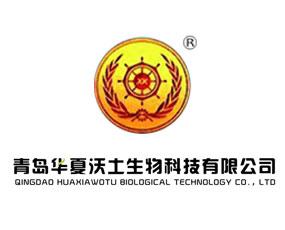 青岛华夏沃土生物科技有限公司