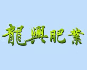 黑龙江龙兴肥业有限公司