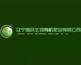 辽宁嘉跃生物有机肥业有限公司