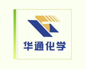 连云港市华通化学有限公司