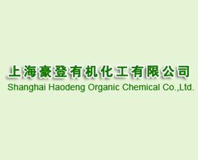 上海豪登有机化工有限公司
