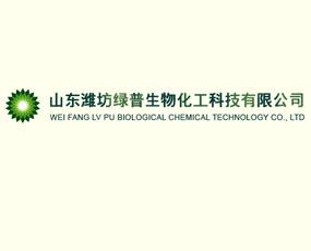 山东潍坊绿普生物化工科技有限公司