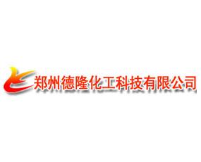 郑州德隆化工科技有限公司
