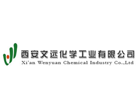 西安文远化学工业有限公司