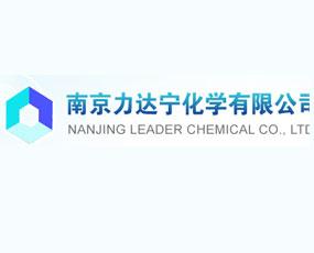 南京力达宁化学有限公司
