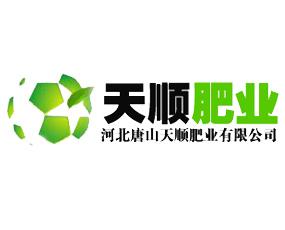 河北唐山天顺肥业有限公司