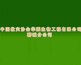 华赈生物工程有限公司聊城分公司