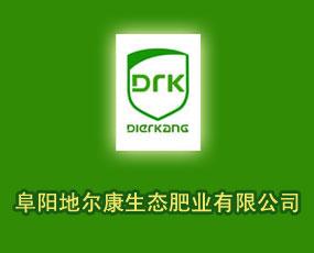 阜阳地尔康生态肥业有限公司