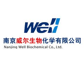 南京威尔生物化学有限公司