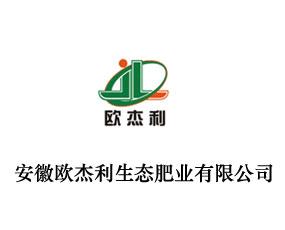 安徽欧杰利生态肥业有限公司