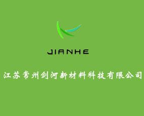 江苏常州剑河新材料科技有限公司