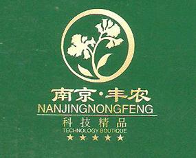 南京丰农生物科技有限公司