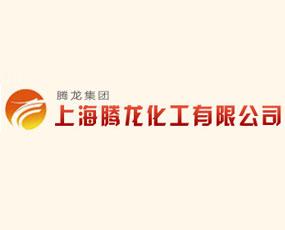 上海腾龙化工有限公司