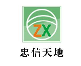 北京忠信天地商贸有限公司