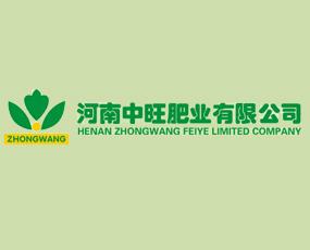 河南中旺肥业有限公司