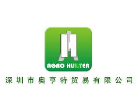 深圳市奥亨特贸易有限公司