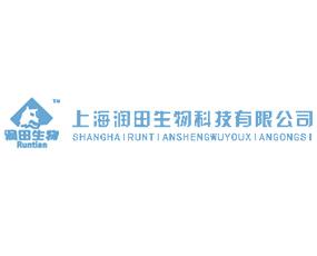 上海润田生物科技有限公司