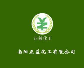 南阳正益化工有限公司