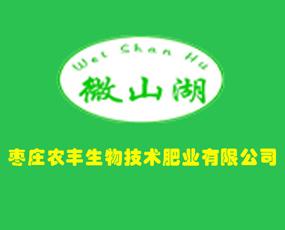 枣庄农丰生物技术肥业有限公司