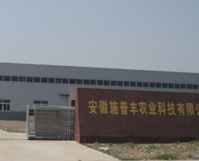 安徽绿洲农业发展有限公司