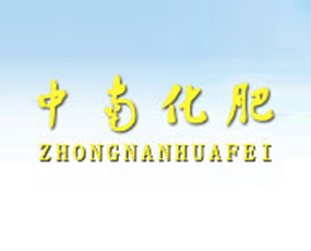 湖北中南化肥有限公司