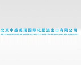 北京中盛美瑞国际化肥进出口有限公司