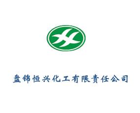 盘锦恒兴化工有限责任公司